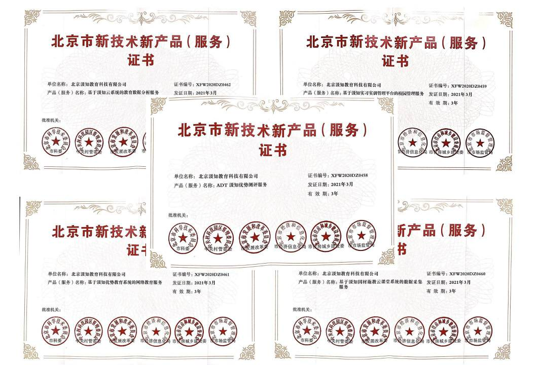 新技术新产品证书-网页图.jpg